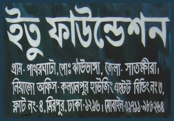 Bangla Version ETU Foundation Official Sign Board