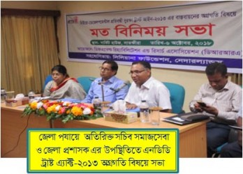 Sharing meeting  on NDD act.
