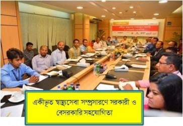 Round Table Conferance for Inclusive Health at Daily Prothom Alo Office